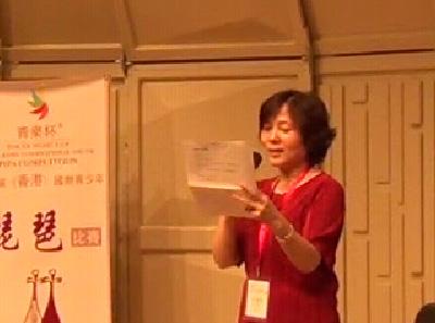 郝贻凡教授在青乐杯琵琶比赛中开幕式寄语